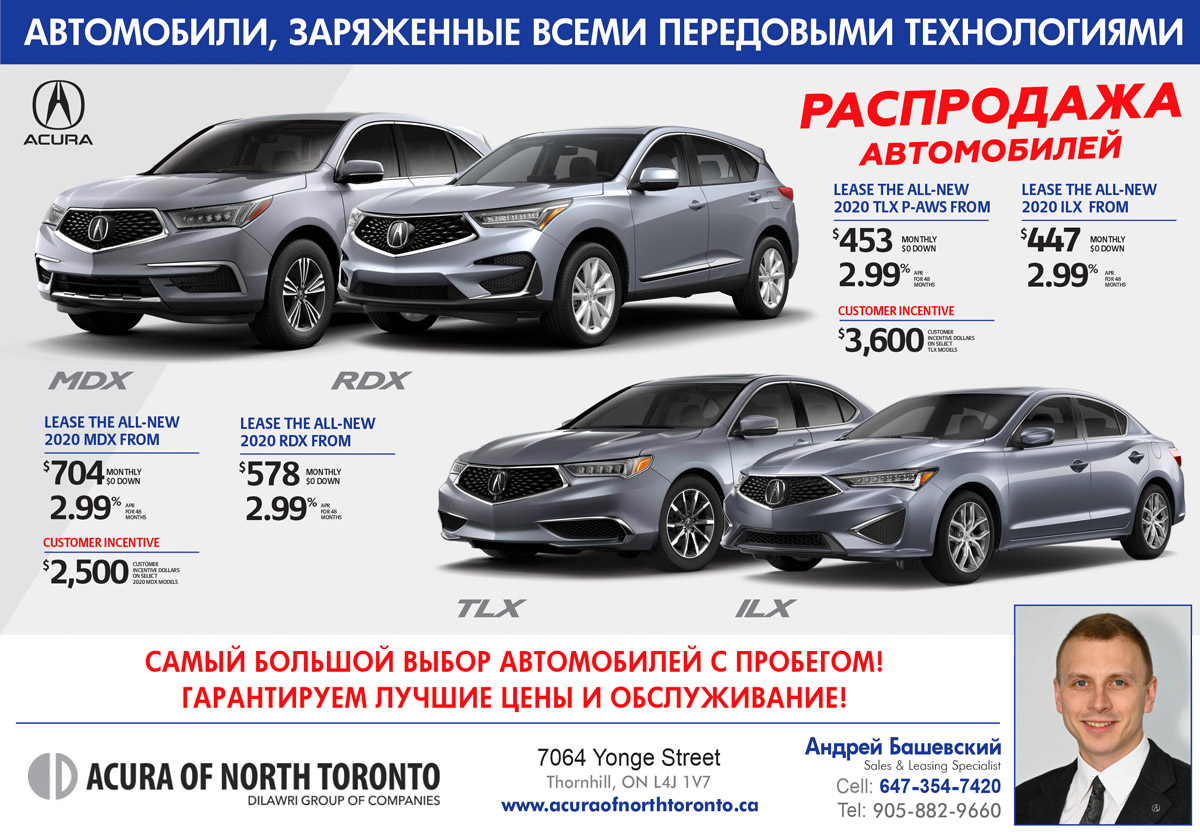 Acura of North Toronto
