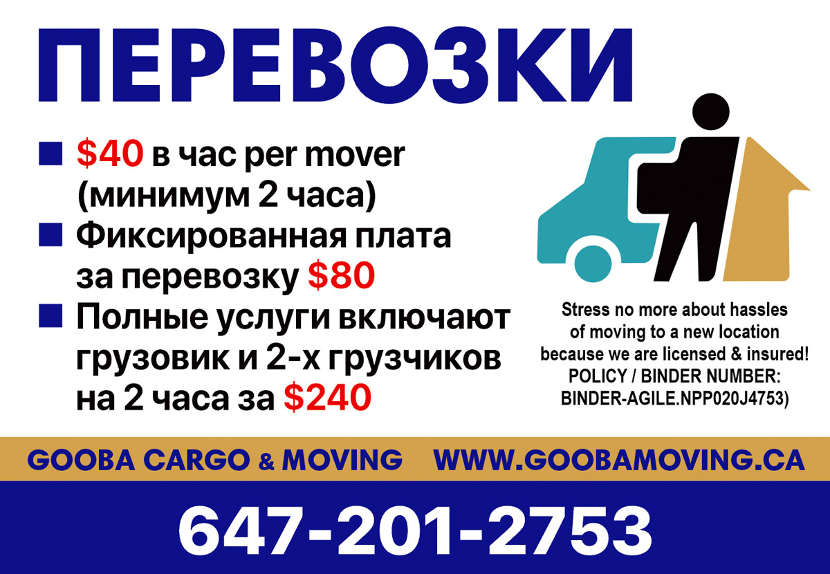Gooba Cargo and Moving