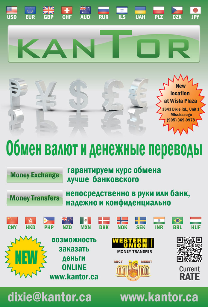 Kantor Currency Exchange