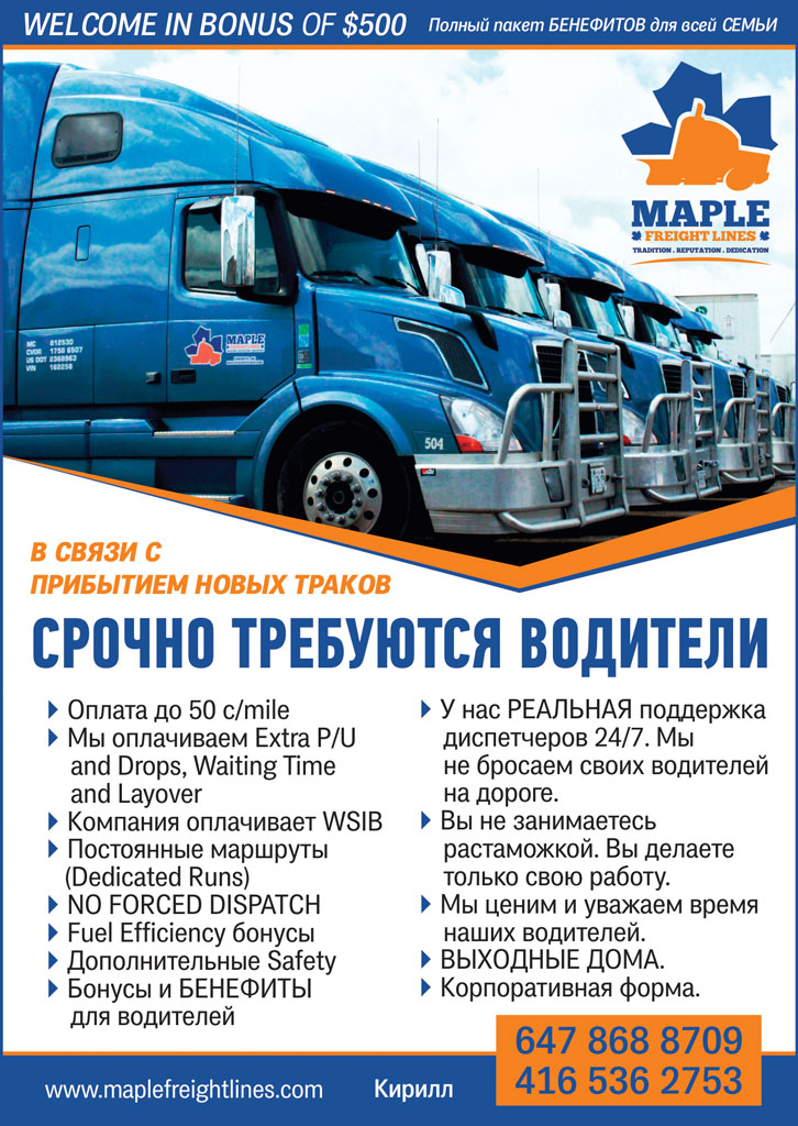 Maple Freight Lines