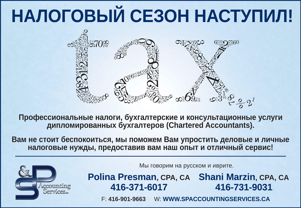 S and P Accounting Service