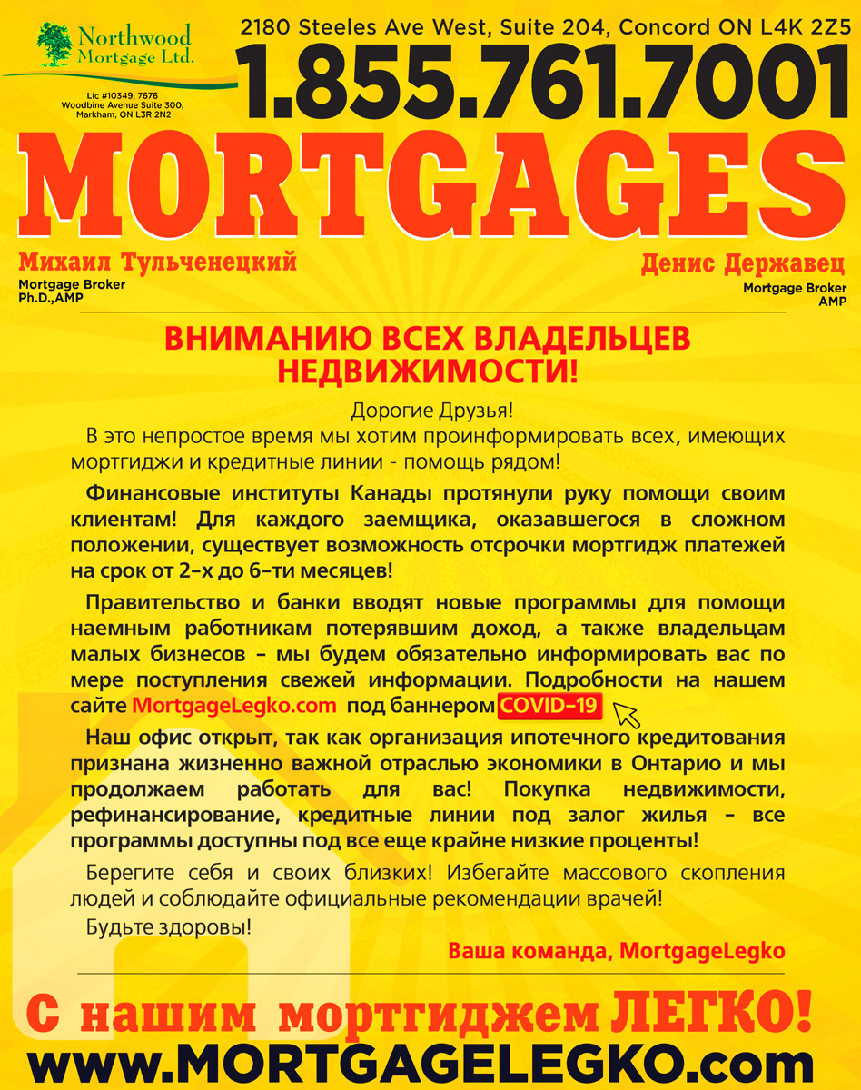 Mortgage Legko