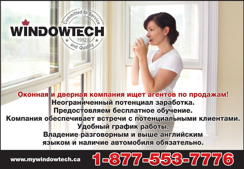 Windowtech