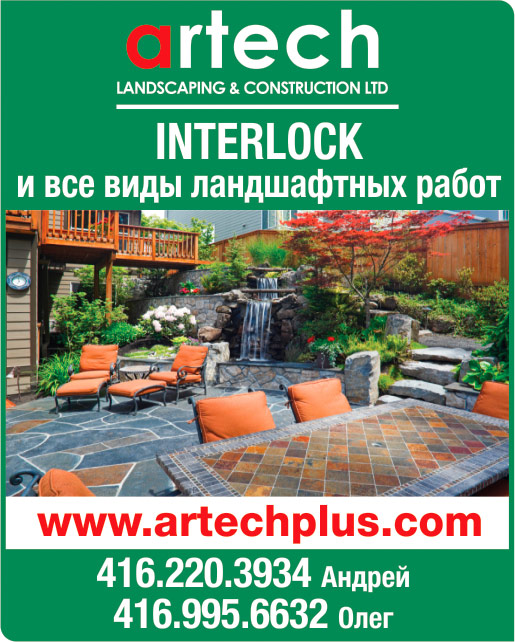 Artech Landscaping and Construction